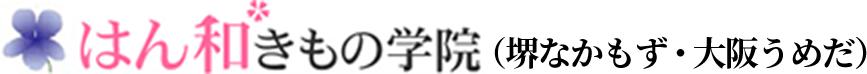 はん和きもの学院(堺なかもず・大阪うめだ)